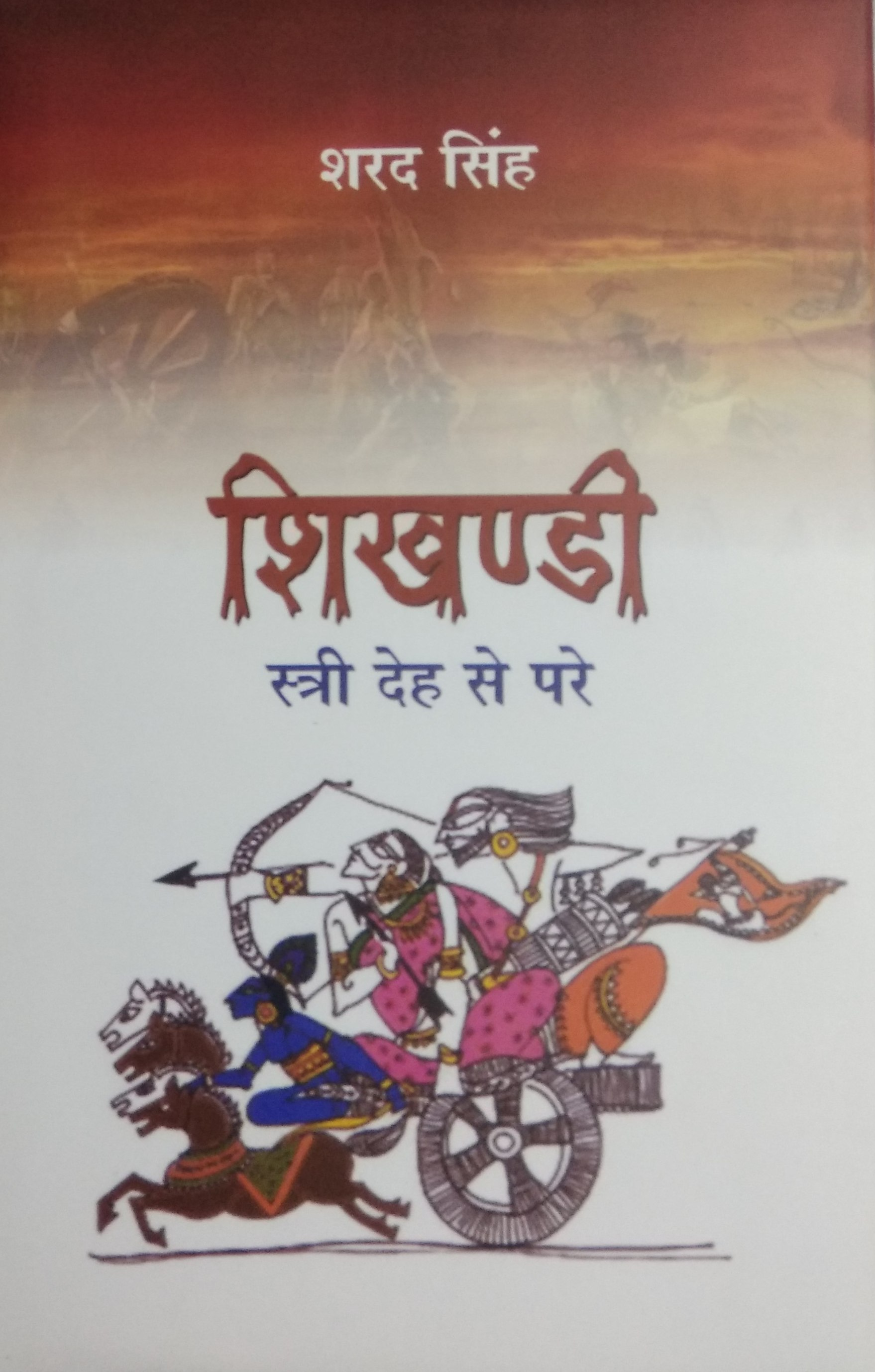 Shikhandi: Stree Deh se Pare (Hindi)