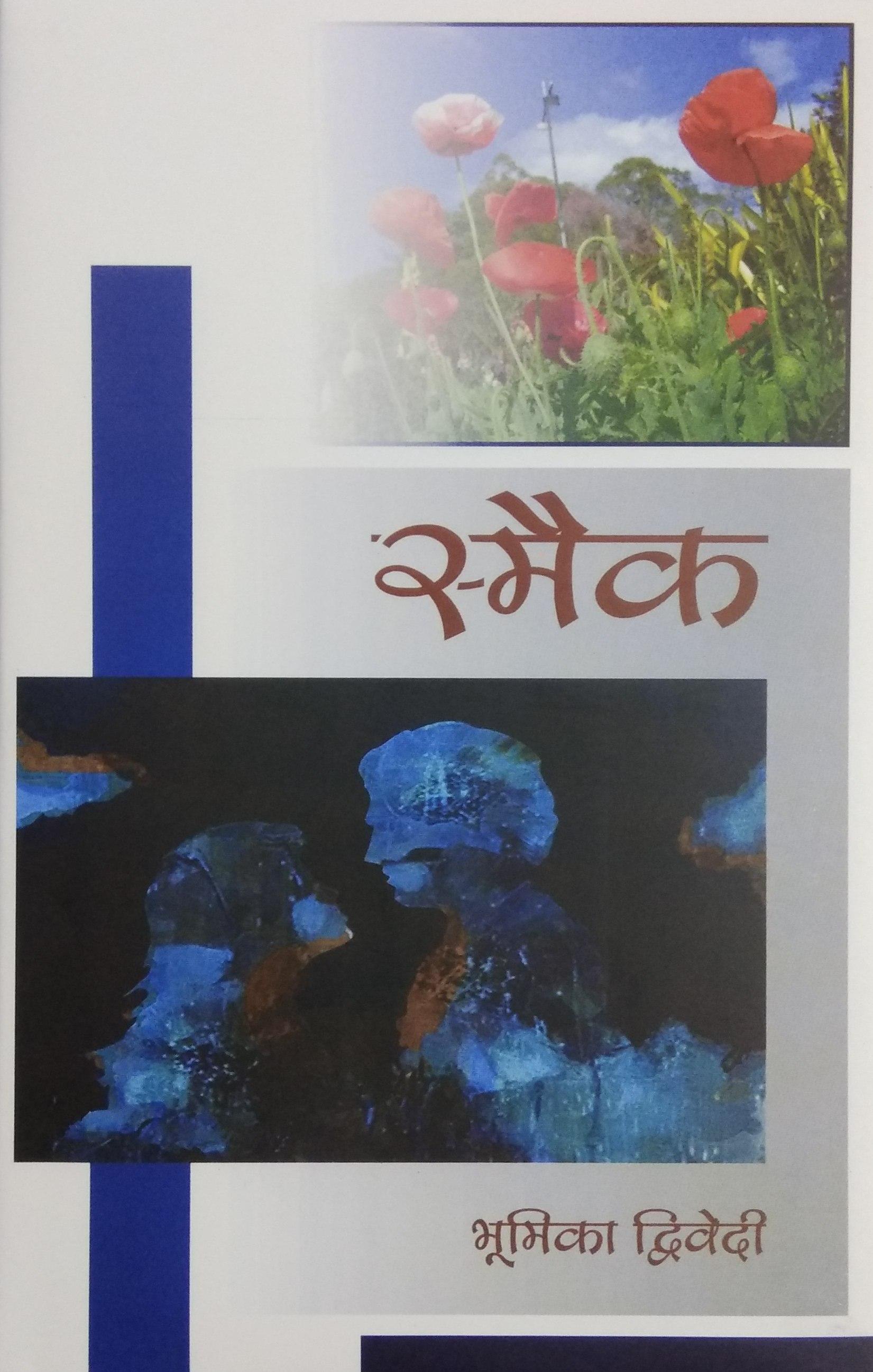 Smack (Hindi)