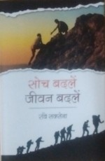 Soch Badlen, Jeevan Badlen (Hindi)