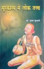 Sur Kavya me Lok Tattva (Aalochna) Hindi