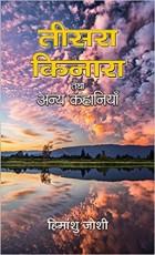 Teesara Kinara Tatha Anya Kahaniya (Hindi)