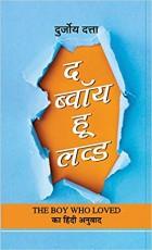 The Boy Who Loved (Hindi)