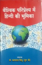Vaishvik Paripreshya me Hindi ki Bhumika
