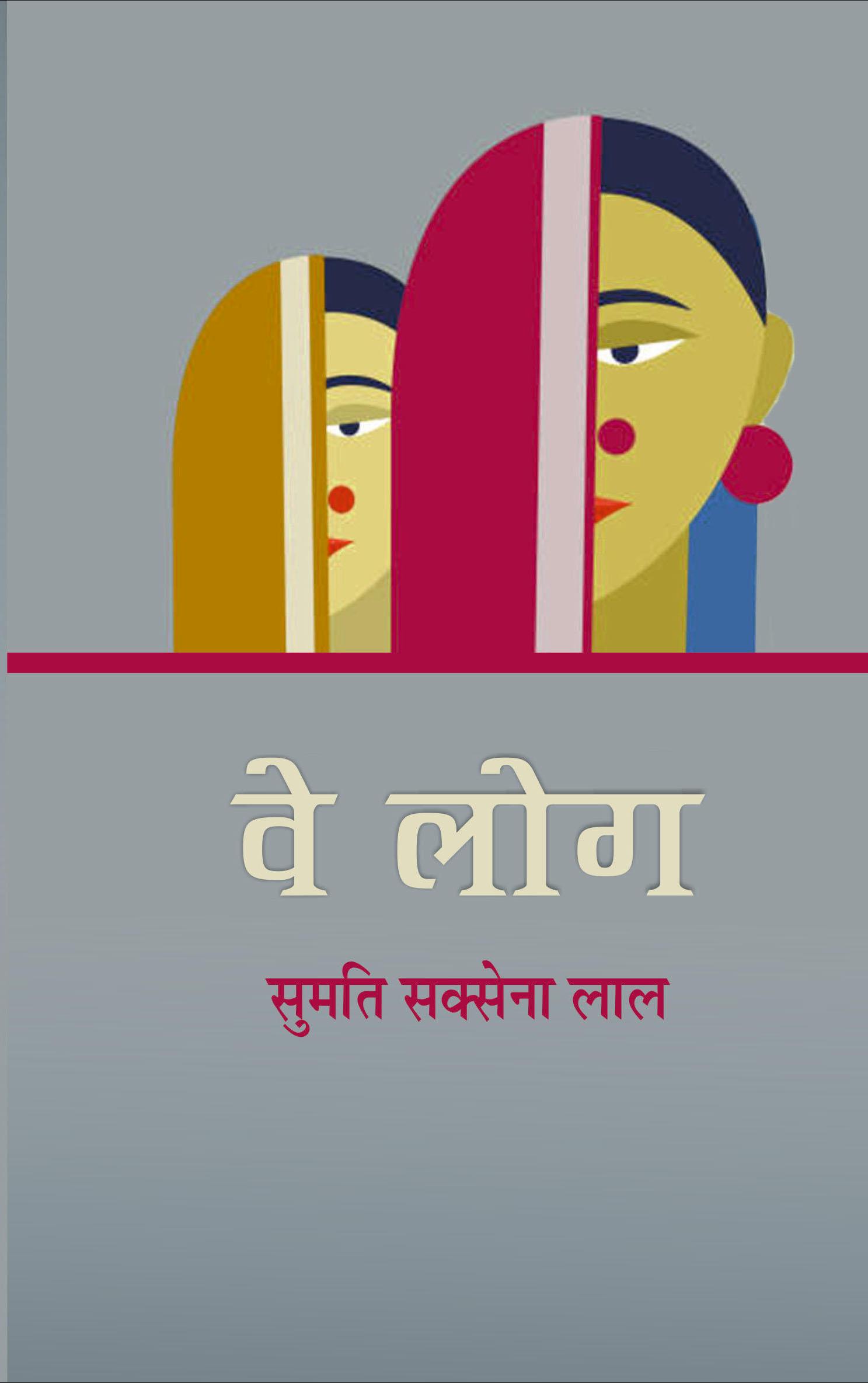Ve Log (Hindi)