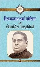 Vishwambharnath Sharma Kaushik ki Lokpriya Kahaniy…