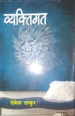 Vyaktigat (Hindi)