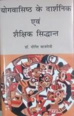 Yogvashisth ke Darshnik evam Sheshik Siddhant (Hin…