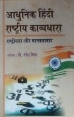 adhunik Hindi Rashtriya Kavya-Dhara: Rashtriyata a…