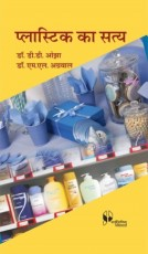 Plastic ka Satya (Hindi)