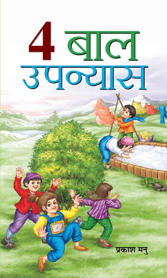 4 Baal Upanyas (Hindi) Hardback