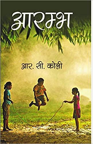 Arambh (Hindi) Paperback