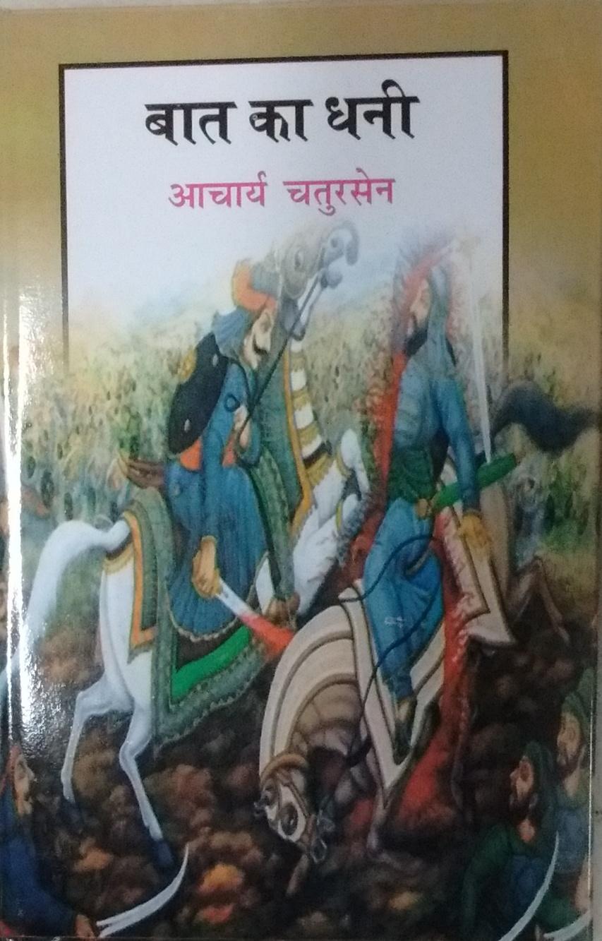 Baat ka Dhani (Hindi)
