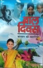 Bal Diwas (Hindi)