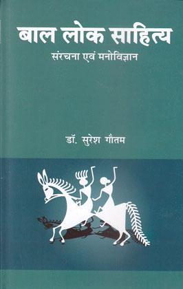 Bal Lok Sahitya: Srachana evam Manovigyan (Hindi) …