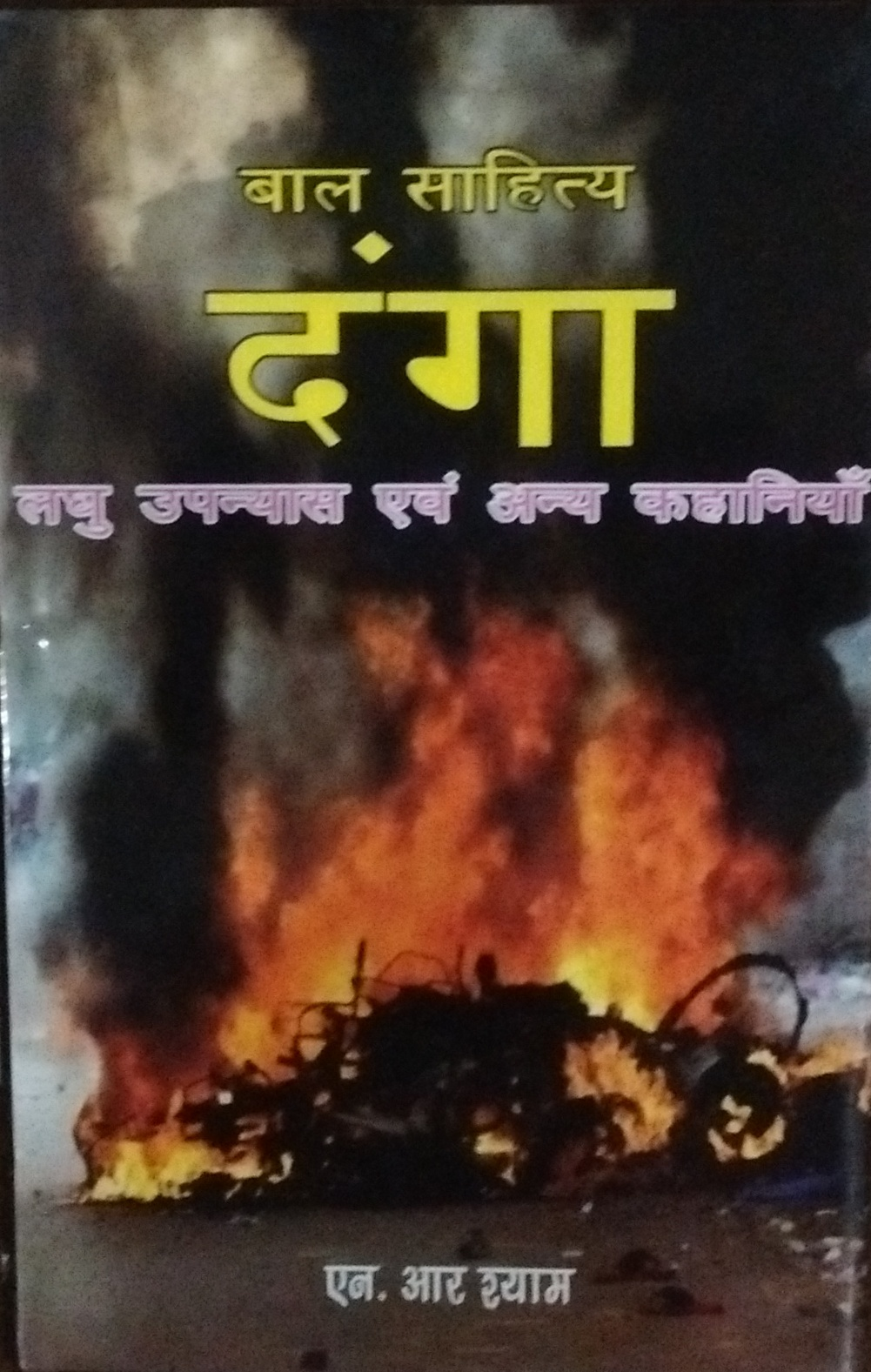Bal Sahitya: DANGA: Laghu Upanyas evam anya Kahani…