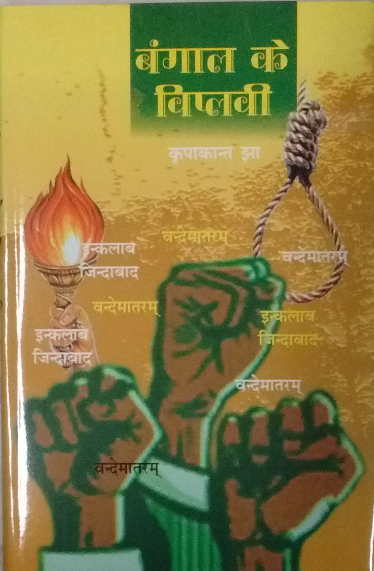 Bengal ke Viplavi (Hindi)
