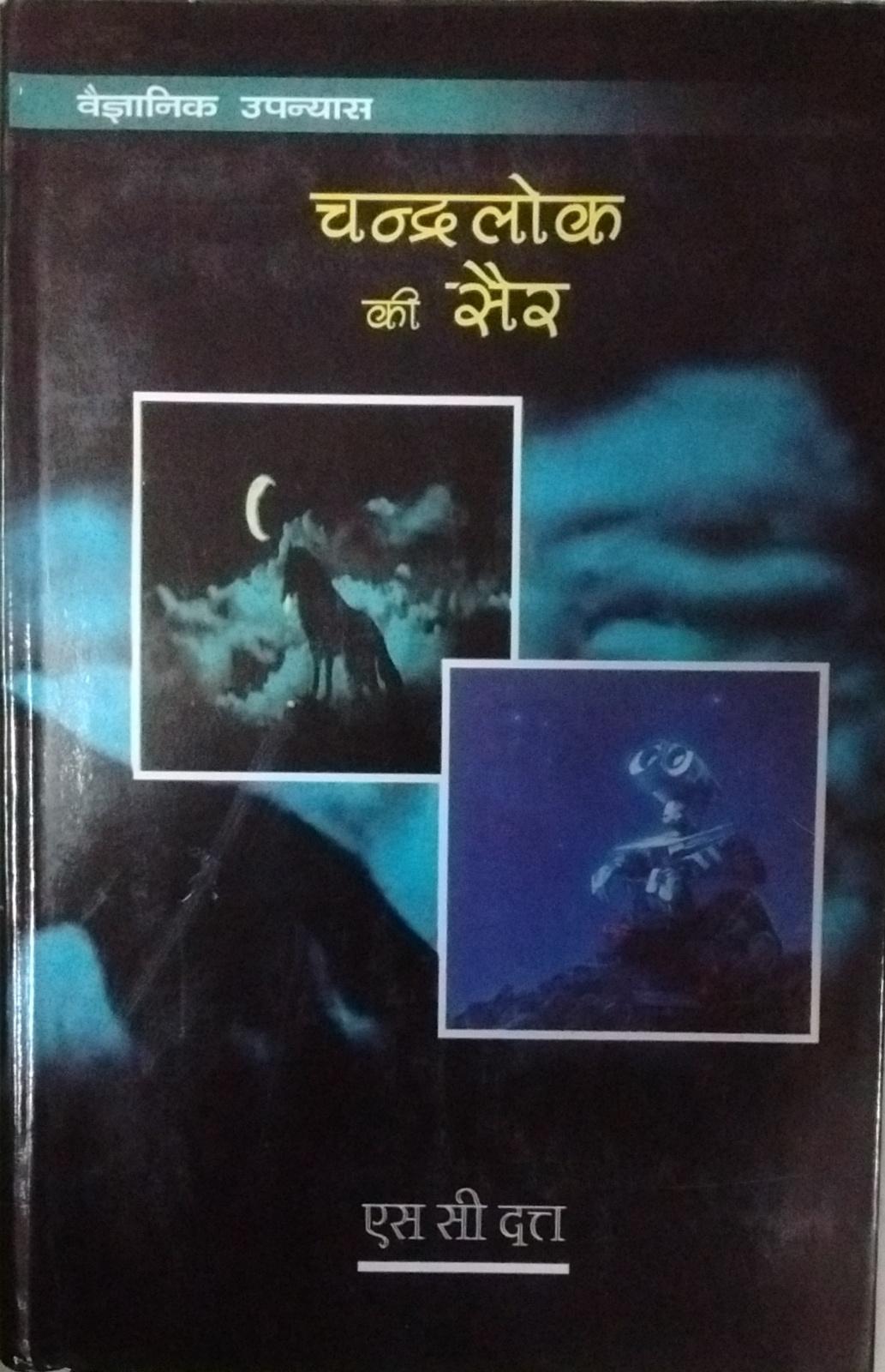 Chandralok ki Sair (Hindi)