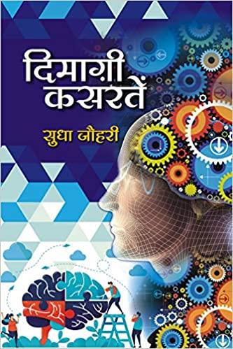Dimagi Kasrate (Hindi)