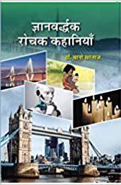 Gyanvardhak Rochak Kahaniya (Hindi)