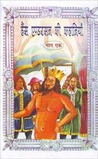 Hans Anderson ki Kahaiya Volume One (Hindi) (Rs 12…