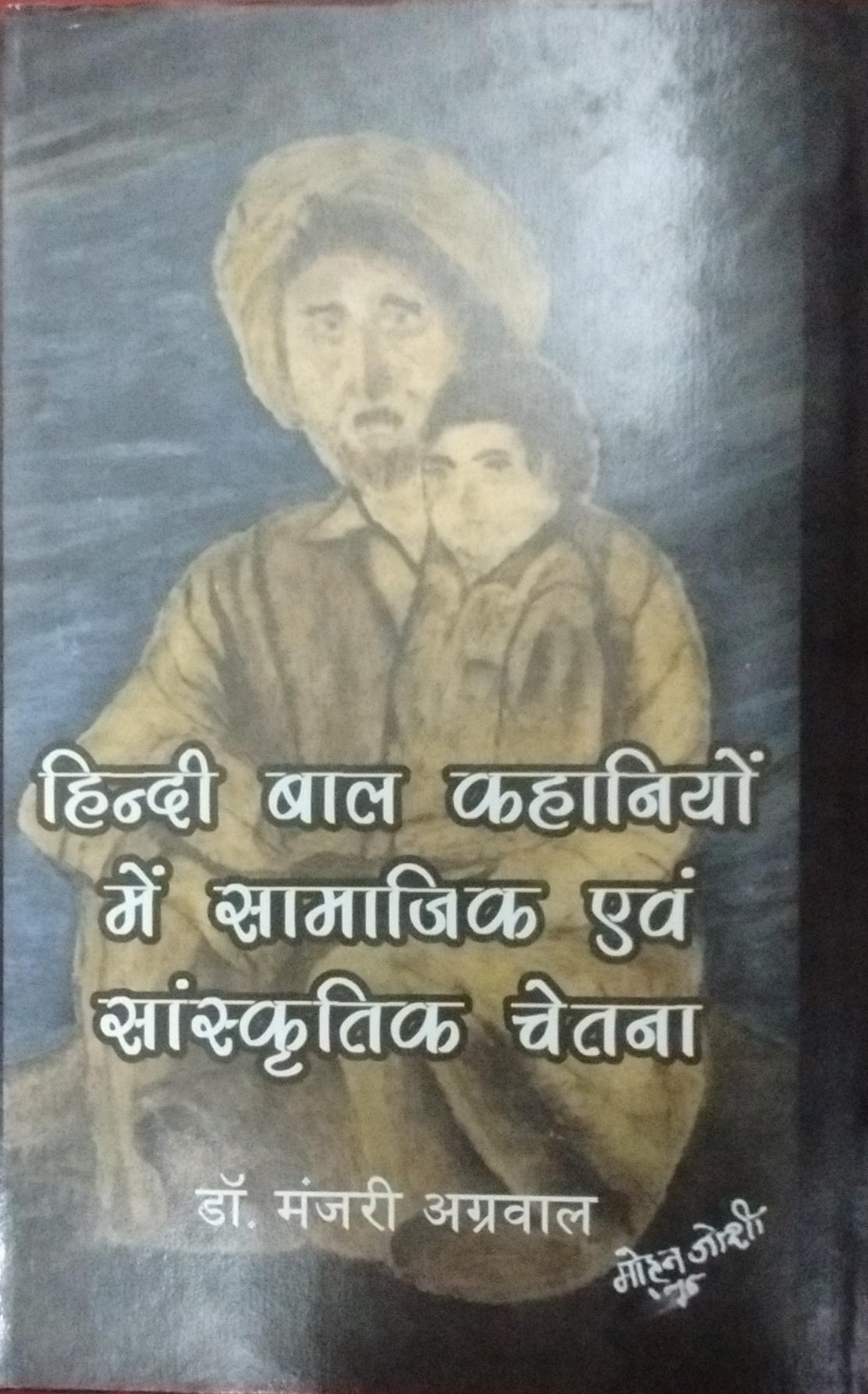 Hindi Bal Kahaniyo me Samajik evam Sanskritik Chet…