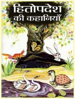 Hitopadesh Ki Kahaniyan (Hindi)
