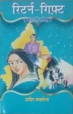 Return Gift (Kahani Sangrah) Hindi