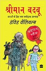 Shriman Badbu (Hindi)