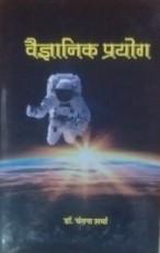 Vigyanik Prayog (Hindi)