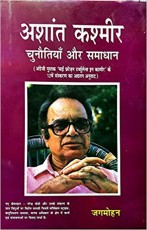 Aashant Kashmir: Chunutiya Aur Samadhan (Hindi)