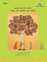 Bharatiya Bhasha Lok Sarvekshan: Jammu aur Kashmir…