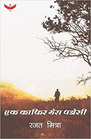Ek Kaafir Mera Padosi (Hindi)
