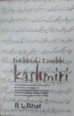 Intikhaabi Taarikhi Kashmiir (The English translat…