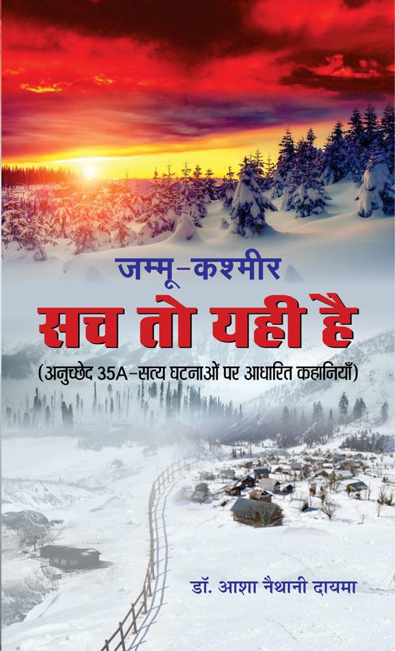 Jammu-Kashmir Sach to Yahi Hai: (Anuched 35 A Saty…