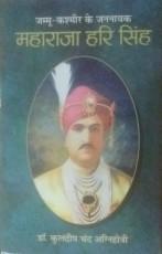 Jammu Kashmir ke Jannayak: Maharaja Hari Singh (Hi…