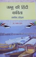Jammu ki Hindi Kavita: Samayik Paridrashya (Hindi)