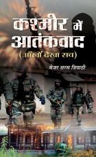 Kashmir Mein Aatankwad (Aankho Dekha Sach) (Hindi)…