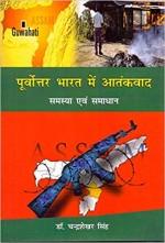 Purvottar Bharat Me Atankvad: Samasya Evem Samadha…