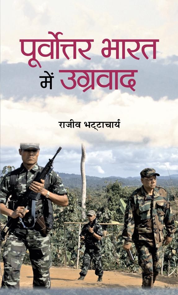 Poorvottar Bharat Mein Ugravad (Hindi)