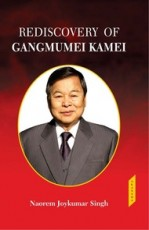 Rediscovery of Gangmumei Kamei