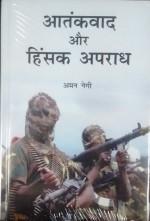 Aantakvad aur Hinsak Apradh (Hindi)