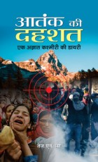 Aatank Ki Dahashat (Hindi)