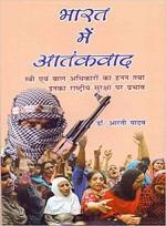 Bharat Me Atankvad: Stri evem Bal Adhikaron Ka Han…