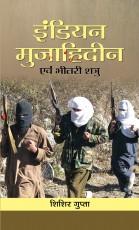 Indian Mujahideen Evam Bheetri Shatru (Hindi)