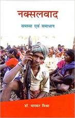Naxalvad Samasya Avem Samadhan (Hindi)