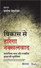 Vikas se Harega Naksalavad: Saamaajik Nyay Aur Raj…