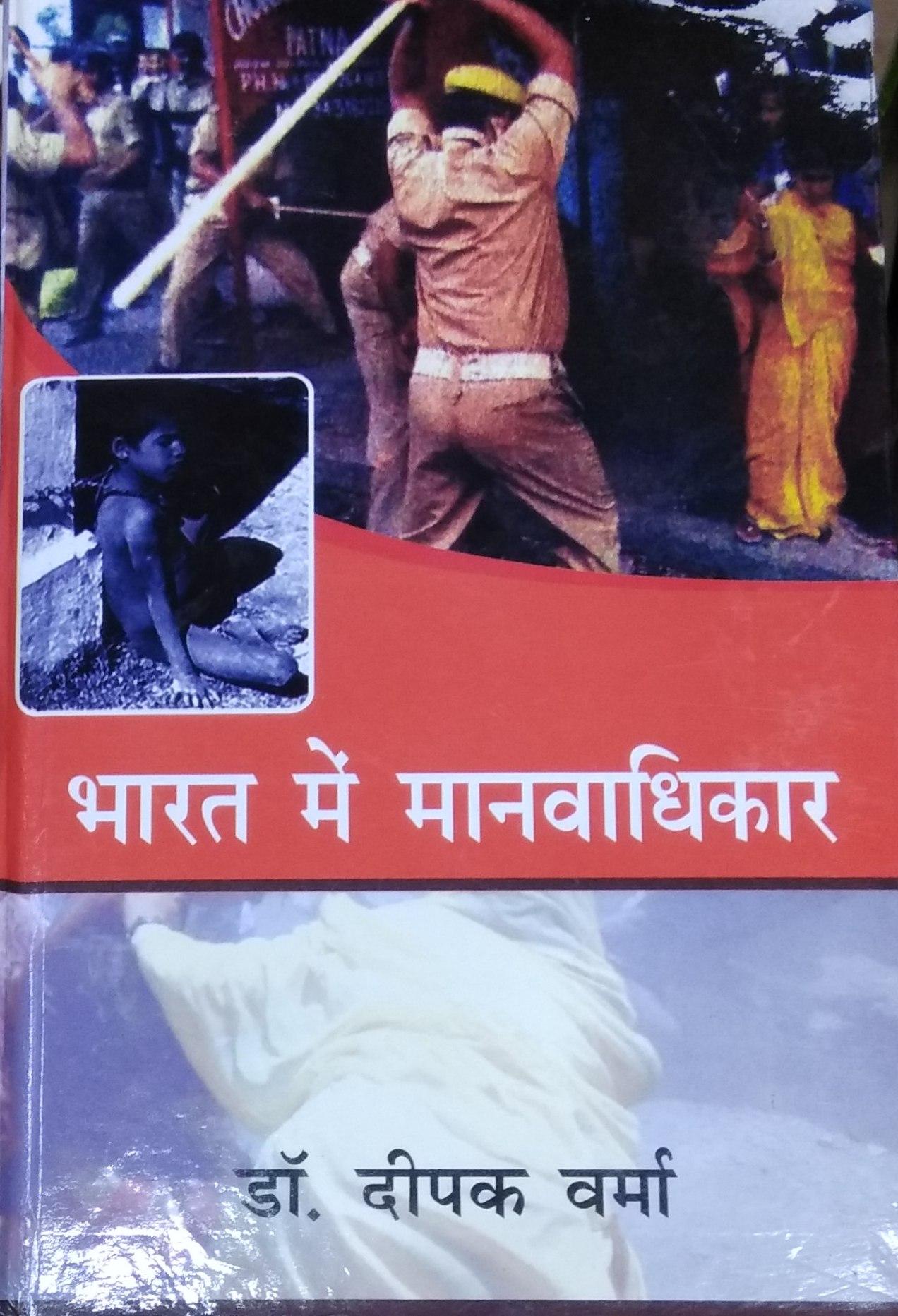 Bharat me Manvadhikar (Hindi)