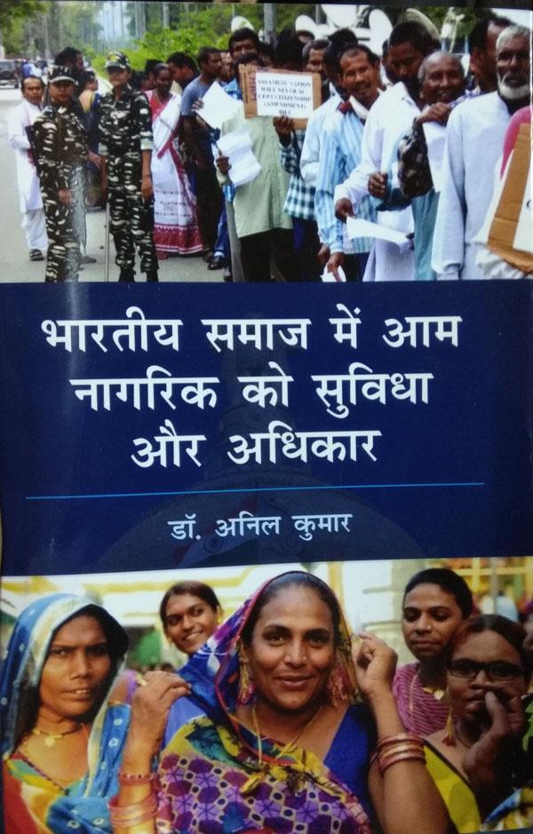 Bharatiya Samaj me Aam Nagrik ko Suvidhaye aur adh…