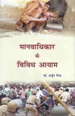 Manavadhikar Ke Vividh Aayam (Hindi)
