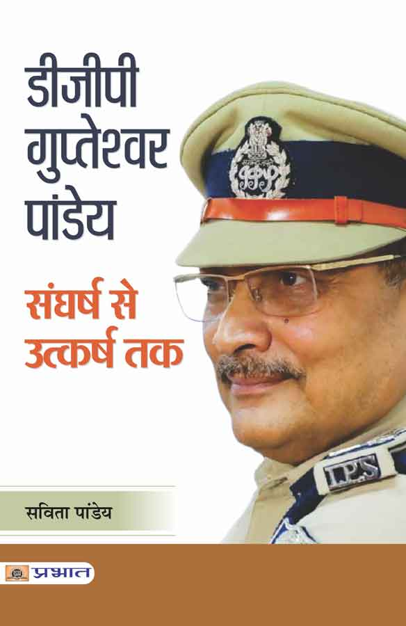 DGP Gupteshwar Pandey: Sangharsh Se Utkarsh Tak (H…
